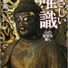 2021.7.23 仏教と私