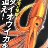 日本学術会議公開シンポジウム「ここまで分かった水生動物行動の謎」に行って来た