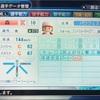 119.オリジナル選手 森拓斗選手 (パワプロ2018)