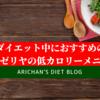 【カテゴリ別!ダイエット中におすすめのサイゼリヤの低カロリーメニュー】