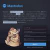 Mastodon(マストドン)の始め方と基本解説(定期更新記事)
