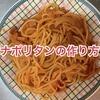 男飯!! 男の人でも簡単に作れるナポリタン(レシピ)