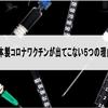 日本製コロナワクチンが出てこない5つの理由 【コロナワクチン】【2021】