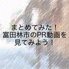 まとめてみた!富田林市のPR動画を見てみよう!