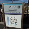 シリーズ土佐の駅(138)西分駅(土佐くろしお鉄道ごめん・なはり線)