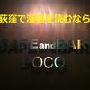 【CAFE and BAR POCO】漫画2000冊を読みまくれるオシャレカフェバー『WiFi・電源有り』【荻窪】