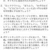 1月22日開催 「不定期ポケモンわざ・特性(第七回)」解説