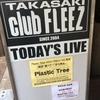Plastic Tree|2017年春ツアー「念力発生」@高崎club FLEEZ