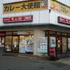 浅草橋(蔵前橋通り沿い) なか卯の店舗限定ランチセット690円!!!