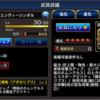 【検証】単体攻撃属性