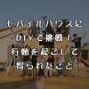 DIYモバイルハウス!費用20万円で可動式の小屋を自作して得られたこと