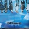 UVERworld一滴の影響の感想と評価。AK69とのコラボ曲が最強にハマりそう。