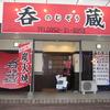 【佐賀市居酒屋】呑蔵(のむぞう)に行ってきました。