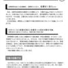 民対ニュースVol.4