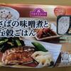 【食塩2g以下】トップバリュー さばの味噌煮と五穀ごはんの商品レビュー【減塩】