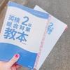 英検二級//二次試験
