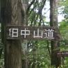 1日中 山道を歩く