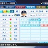 【OB・パワプロ2018】上本達之(2010西武)