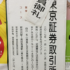 満員御礼『東京証券取引所見学ツアー』。西武鉄道。