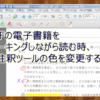 【第九回】PDFの電子書籍をマーキングしながら読む時、注釈ツールの色を変更する方法