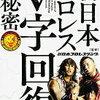 『クローズアップ現代+』にて新日本プロレス特集
