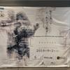 人気謎解き制作団体の共演!「TAMAARI SUPER QUEST vol.2 kuuhaku」に親子で参加