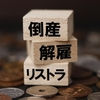 【(イケハヤ大学)を見て】安定している会社はヤバイ!(更新日:2020年5月15日)