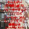 【2018秋アニメ】4話視聴の感想振り返りまとめ