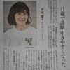【注意欠如・多動性障害】タレントの小島慶子さん、「41歳、診断後生きやすくなった」。