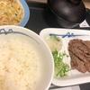 新宿で仕事の後に松屋でご飯♪♪