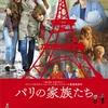 パリの家族たち