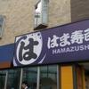 はま寿司へ行ってきた