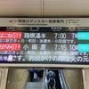 待ちに待った秋の箱根旅 '19.11.12-13