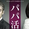 【ネタバレ&感想】ドラマ「パパ活」4話!栗山の妻にパパ活がバレる