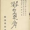 倉田留吉『三大詔書と新日本国民の使命』の賛同者たち
