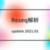 Reseq解析 2021アップデート