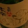 『麓井の圓 きもと純米本辛』落ち着た味わいでじっくり飲みたい純米酒。