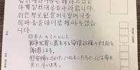 朝日新聞の女性記者が韓国で日本人を愚弄する(New's)