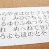 日本語ペラペラなアメリカ人が知らない超意外な日本語