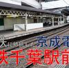 【国鉄千葉駅前駅】国鉄に移転させられた京成電鉄
