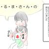 しおちゃんこさんとだるまさんシリーズ②【絵日記】