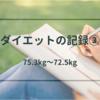 【ダイエットの記録③】運動をはじめてからの体重の変化【75.3kg~72.5kg】