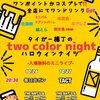春日井ボン ライブ情報(2)