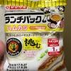 ヤマザキ ランチパック ハムカツ ハニーマスタード 食べてみました