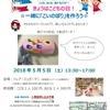【こどもの日工作ワークショップ☆一緒にこいのぼりを作ろう!】