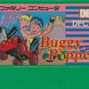 バギーポッパーのゲームと攻略本の中で どの作品が最もレアなのか