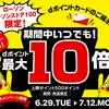 【dポイント】ローソン、ローソンストア100でポイント最大10倍キャンペーン。