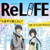 【ネタバレあり】Blu-layが発売されたばかりの「ReLIFE 完結編」がPrimeビデオで視聴可能!見た感想など。