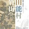 「没後180年 田能村竹田」展を振り返って