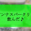 新時代マドンナ★マドンナフィジーライト★飲んだ